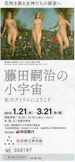 20160123kenbi02.jpg
