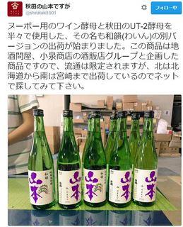 20161002wain2.jpg