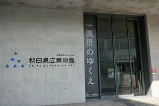 20170310akita03.jpg