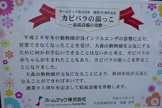 20170318oomori11.jpg