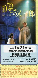 20151013matasaburou.jpg