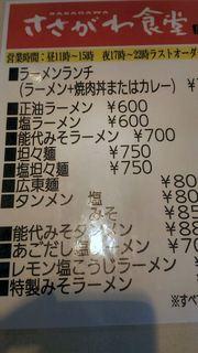 20170115sasagawa02.jpg