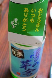 20180528yukibou02.jpg