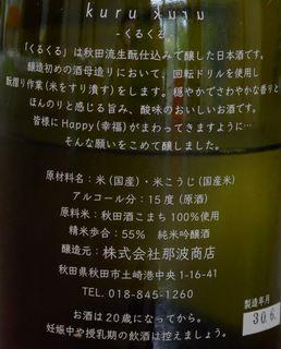 20180612kurukuru02.jpg