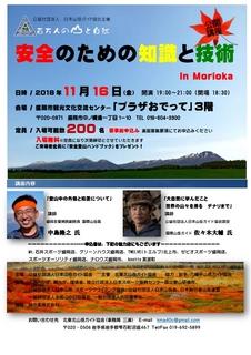 30_kokaikoza_morioka_1.jpg